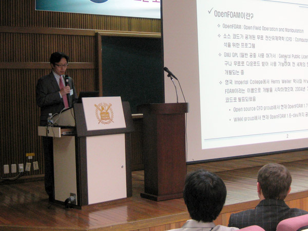 OpenTechnet 발표자(서울대이신형교수)