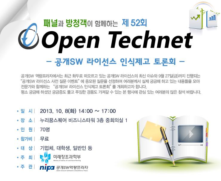 OpenTechnet, 공개SW 라이선스 토론회