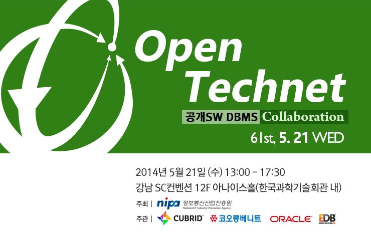 61회 OpenTechnet, 공개SW DBMS Collaboration, 5월 21일 강남 SC컨벤션 12층