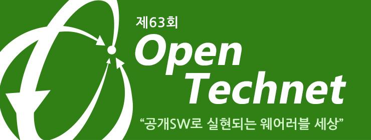 63회 OpenTechnet, 공개SW로 실현되는 웨어러블 세상