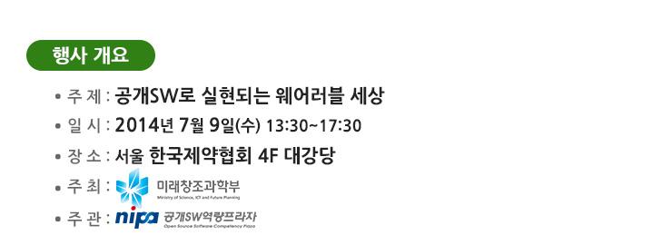 2014년 7월 9일(수), 한국제약협회 4층 대강당