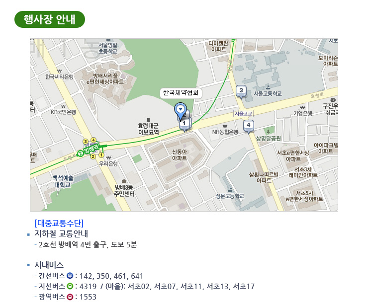 오시는 길 : 지하철 2호선 방배역 4번출구 도보 5분