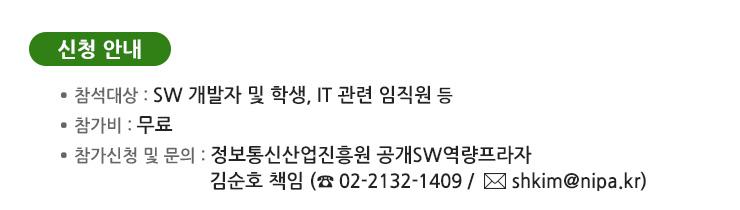 참가비 : 무료 참가 신청 및 문의 : 김순호 책임(02-2132-1408, shkim@nipa.kr)