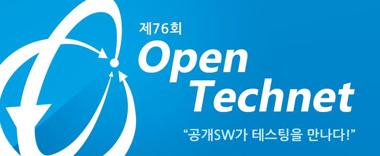 64회 OpenTechnet, 디지털 혁명, 이제는 IoT융합이다!