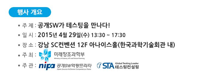 2014년 8월 28일(목), 대구 EXCO 본관 314호