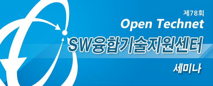 78회 OpenTechnet, IoT & Convergence