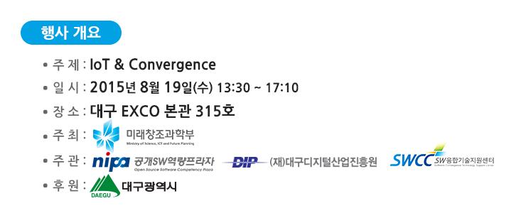 2015년 8월 19일(수), 대구 EXCO 본관 315호