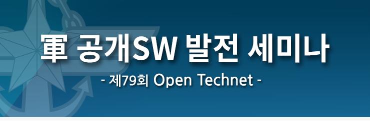 79회 OpenTechnet, 군 공개SW 발전 세미나