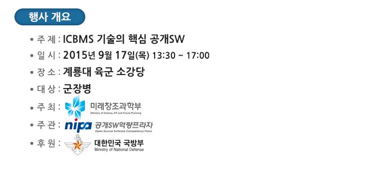 2015년 9월 17일(목), 계룡대 육군 소강당