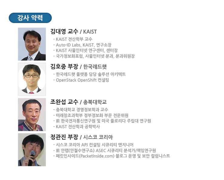 김대영(카이스트), 김호중(한국레드햇), 조완섭(충북대), 정관진(시스코코리아)
