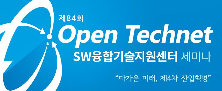 84회 OpenTechnet, Core Technology in Cloud Computing