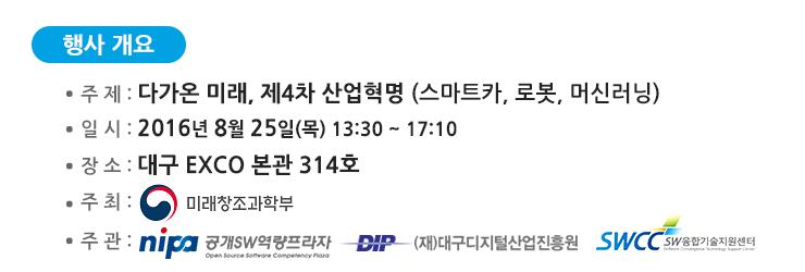 2016년 8월 25일(목), 대구 EXCO 본관 315호