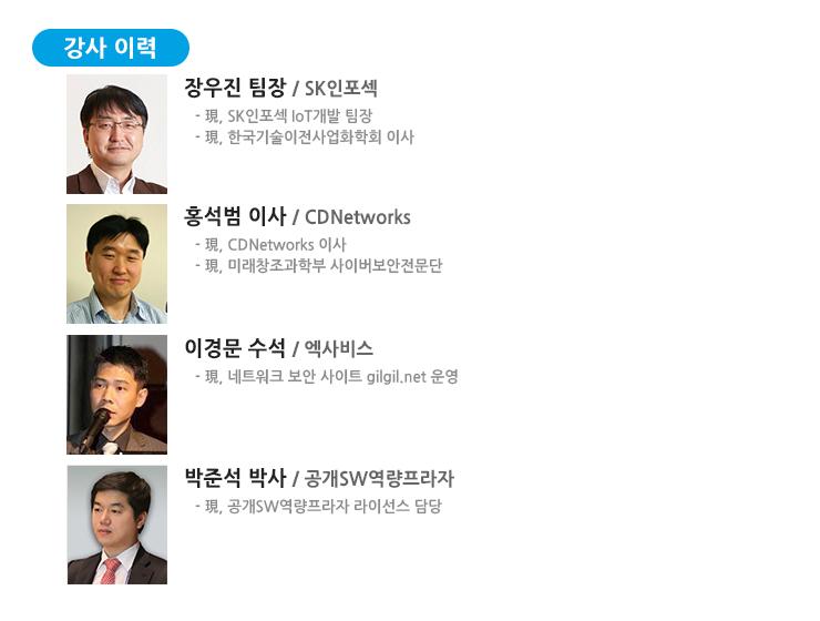 박지훈 박사(자동차부품연구원), 김경욱 대표(아이피엘), 안명호 대표(MHR Inc)