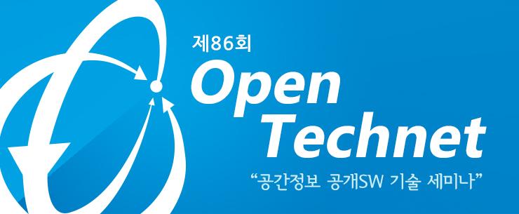 86회 Open Technet, 공간정보 공개SW 기술 세미나