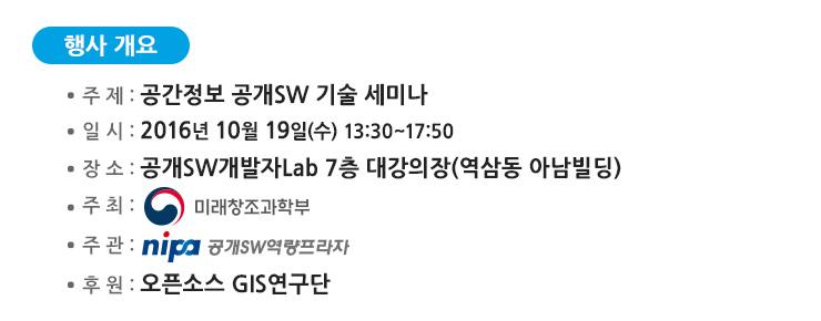 2016년 10월 19일(수), 공개SW개발자Lab 7층 대강의장