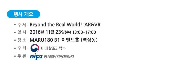 2016년 11월 23(수), MARU180 B1 이벤트홀 (역삼동)
