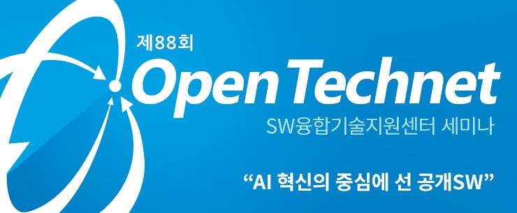 88회 OpenTechnet, AI 혁신의 중심에 선 공개SW