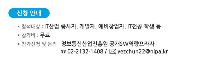 참가비 : 무료 참가 신청 및 문의 : 전예슬 선임(02-2132-1408, yezchun22@nipa.kr)