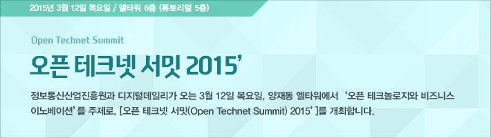 오픈 테크놀로지와 비즈니스 이노베이션