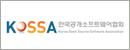 한국공개소프트웨어협회