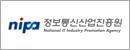 정보통신산업진흥원