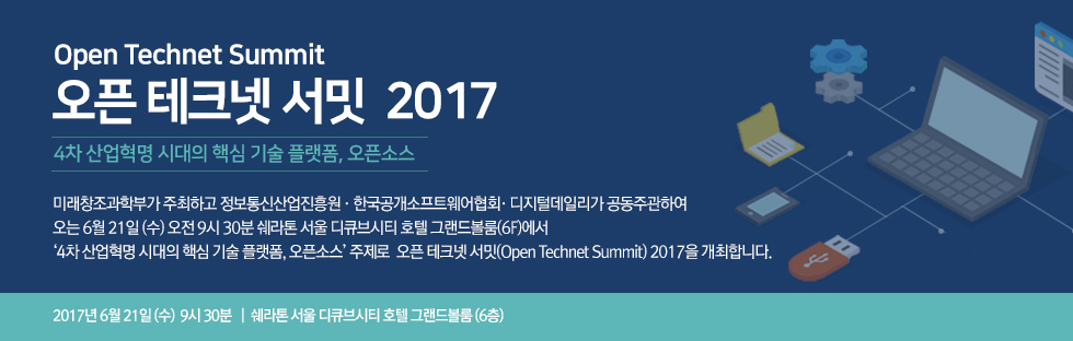 ICBM 전략 구현을 위한 오픈 이노베이션