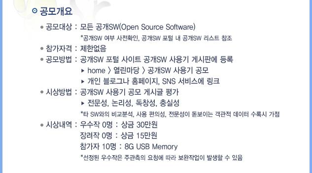 2회 하이-공개SW