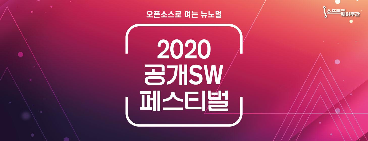 2020년 공개SW 페스티벌 대표 이미지