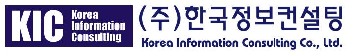 한국정보컨설팅 [SW공학도구]
