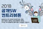 2018 공개SW 컨트리뷰톤