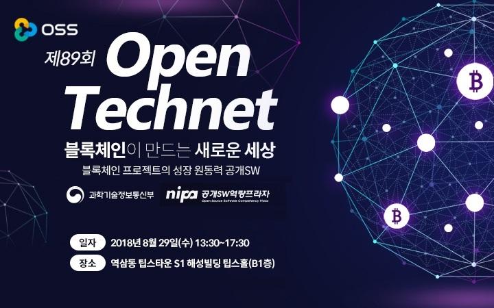 제89회 Open Technet : 블록체인이 만드는 새로운 세상
