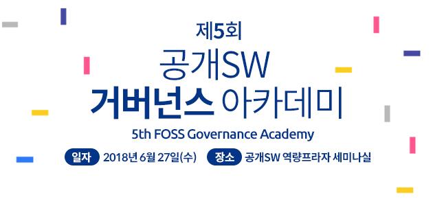 제5회 공개SW 거버넌스 아카데미