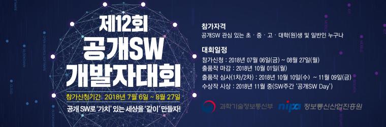 2018 제12회 공개SW 개발자대회