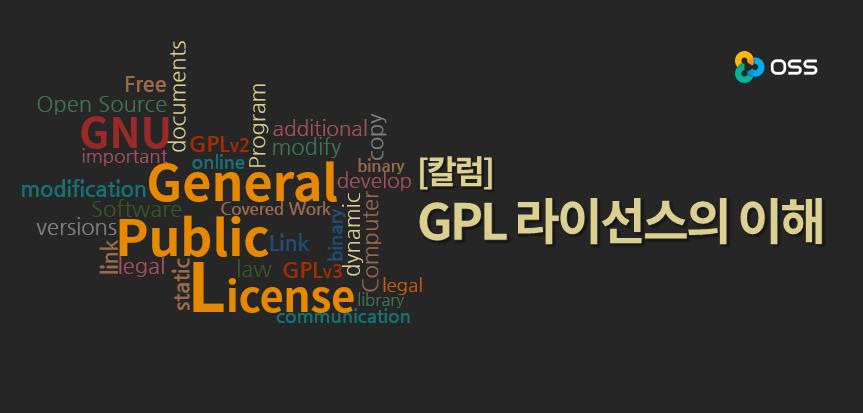 [칼럼] GPL 라이선스의 이해