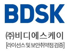 (주)비디에스케이 [라이선스 및 보안취약점 검증시스템]