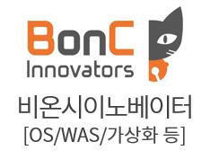 비온시이노베이터 [WEB서버/WAS/SW공학도구/가상화/데이터관리/]
