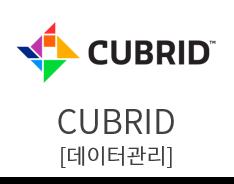 CUBRID[데이터관리]