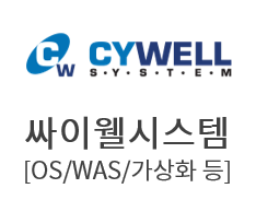 싸이웰시스템 [클라우드서비스/데이터관리/WAS/WEB서버/가상화/OS]