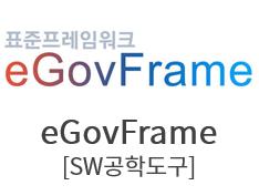 eGovFrame[SW공학도구]