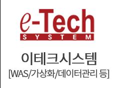 이테크시스템 [클라우드서비스/데이터관리/가상화/WAS/WEB서버/자원관리]