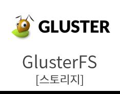 Apache GlusterFS[스토리지]