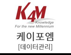 케이포엠 [데이터관리]