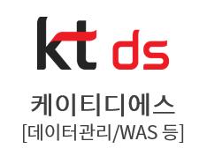 케이티디에스 [클라우드서비스/WEB서버/데이터관리/WAS/운영체제(OS)]