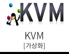 kvm[가상화]