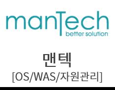 맨텍  [자원관리/WEB서버/WAS/OS]