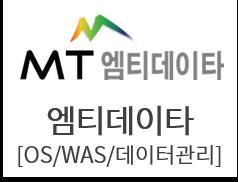 엠티데이타 [WEB서버/WAS/데이터관리/운영체제(OS)]