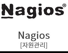 Nagios[자원관리]