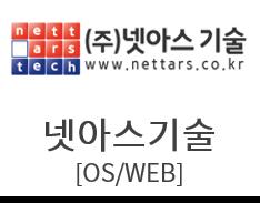 넷아스기술[OS/WEB]
