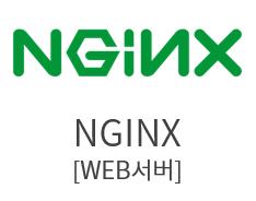 Nginx[WEB서버]