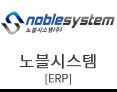 노블시스템[ERP]